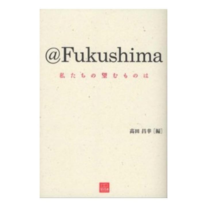 @Fukushima―私たちの望むものは