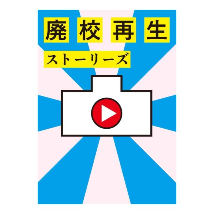 廃校再生ストーリーズ